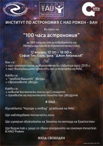 IAU_Poster